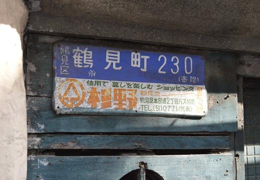 鶴見100 (149)_R
