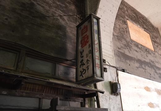 鶴見100 (341)_R