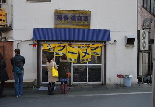 二子玉川10 (73)_R