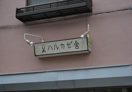 経堂100 (38)_R