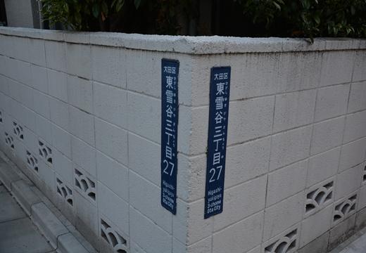 石川台・桐ケ谷 (144)_R
