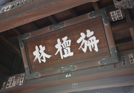 富士神社&吉祥寺 (60)_R