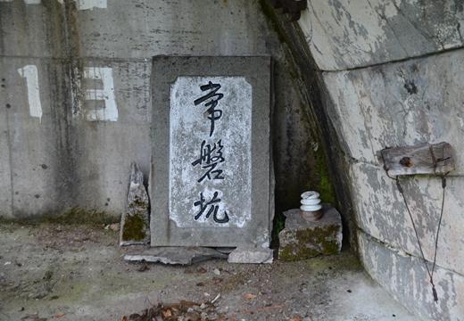 幌内炭鉱 (208)_R