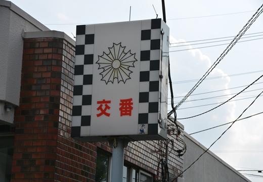 鳩ヶ谷 (127)_R