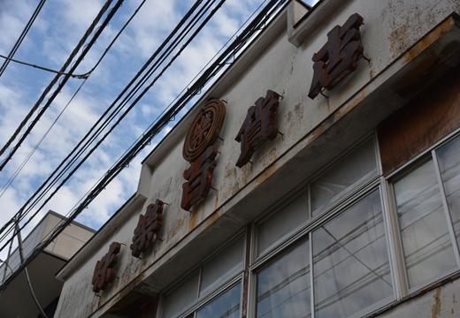 長崎・椎名 (276)_R