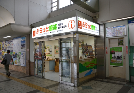 飯能 (2)_R