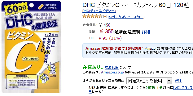 DHCビタミン