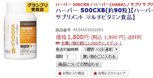 ハーバー500