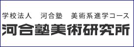 河合塾美術研究所