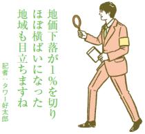 都道府県 基準地価
