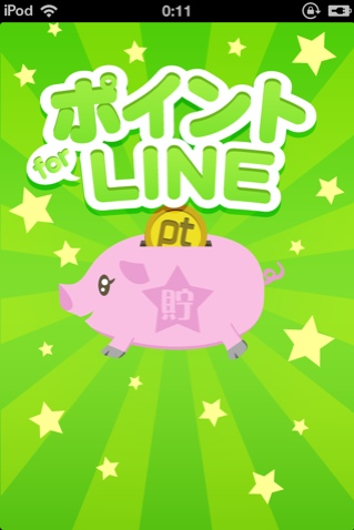 ポイント for LINE