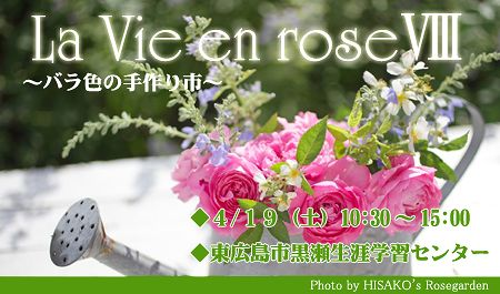 la_vie_en_rose_8_flyer_web.jpg