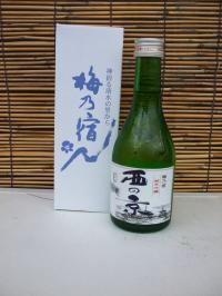 酒 西の京
