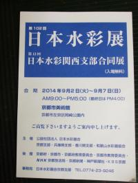 日本水彩 葉書