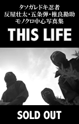 タソガレドキ忍者 反屋壮太・五条弾・椎良勘助写真集「THIS LIFE」ウェブフライヤー