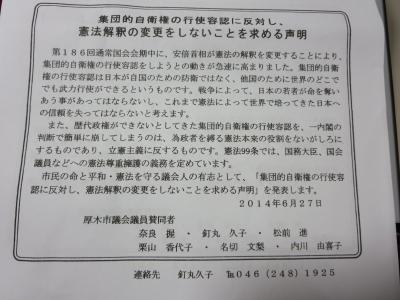 チラシの下部 6月27日の声明
