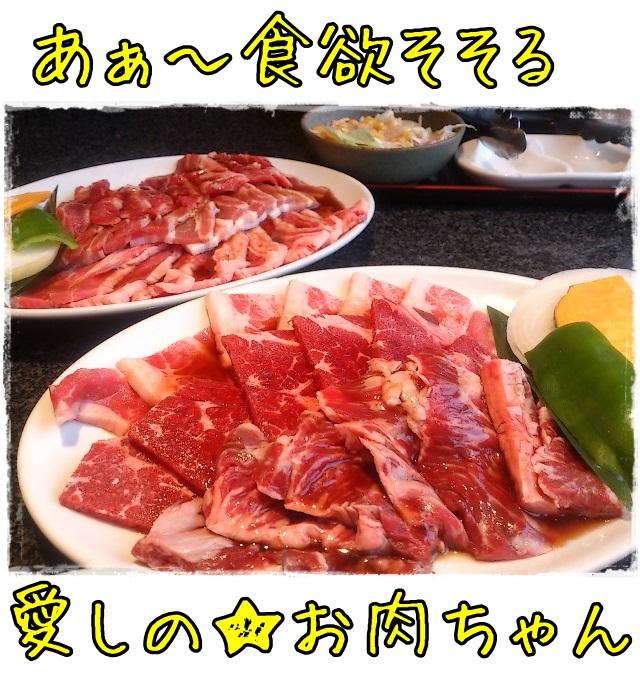 う~む肉肉しいわねフフフ