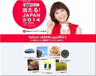 懸賞_ホンダ フィット ハイブリット_Yahoo!JAPAN_20140302