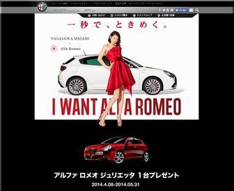 懸賞_アルファロメオ ジュリエッタ_Alfa Romeo Japan