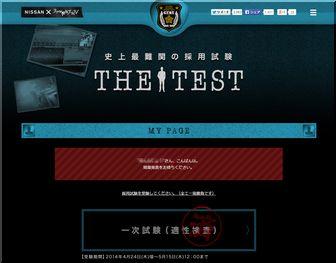 懸賞_日産ノート_NISSAN×リアル脱出ゲームTV「THE TEST」