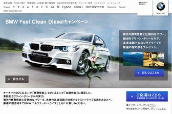 懸賞_BMW_Feel Clean Diesel キャンペーン
