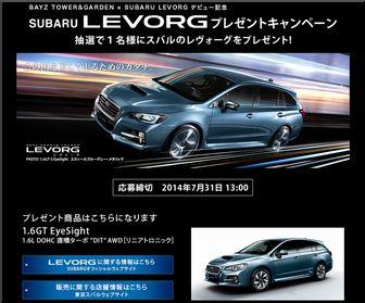 車の懸賞_スバルLEVORG_レヴォーグ_東京ワンダフルプロジェクト