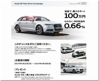 懸賞_Audi A6 100万円 購入サポート