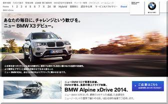 懸賞_BMW Alpine xDrive in New Zealand 2014