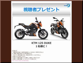 懸賞_KTN125DUKE_ワールド・ハイビジョン・チャンネル株式会社.jpg