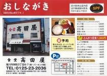 高田屋メニュー1