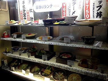 高田屋イミテーション食品サンプルケース