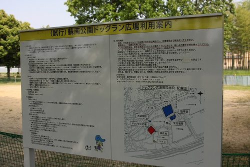蘇南公園DR03