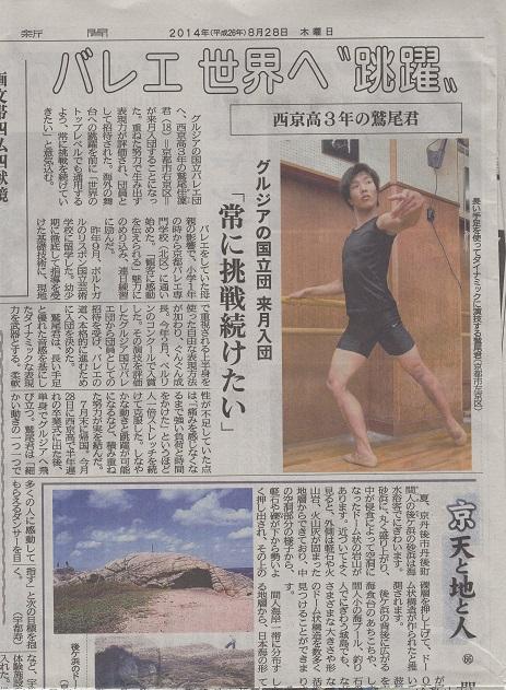 京都新聞 鷲尾君