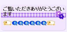 10万人目