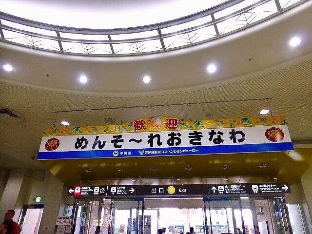 羽田から那覇24