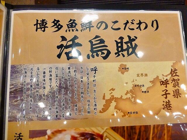 福岡食べログ7