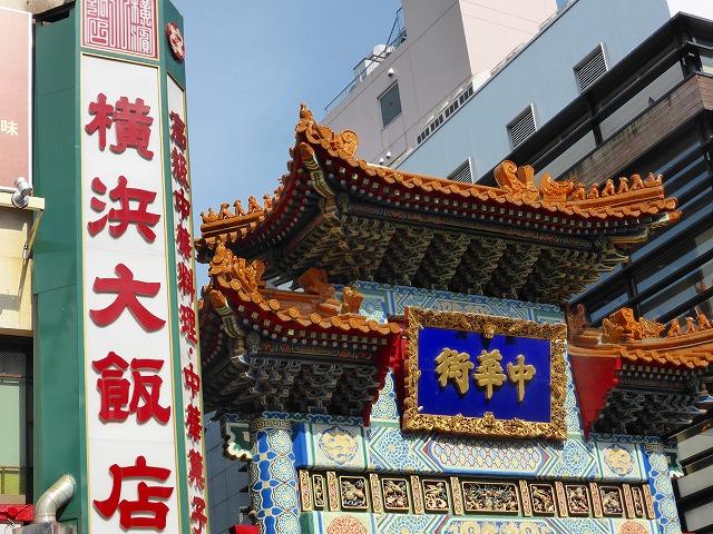 中華街26