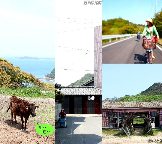 しまたび豊島2