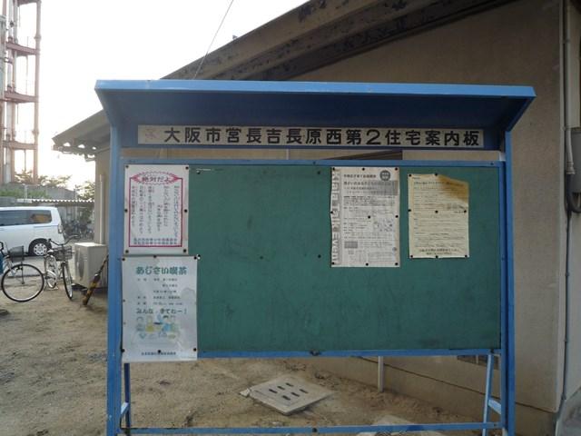 大阪市営長吉長原西第2住宅の掲示板