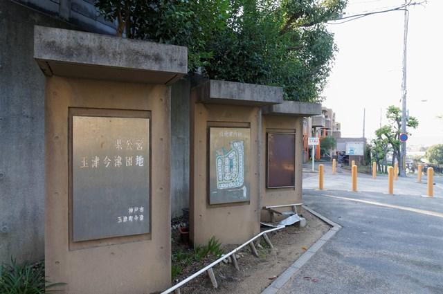 兵庫県営玉津今津鉄筋住宅の銘板