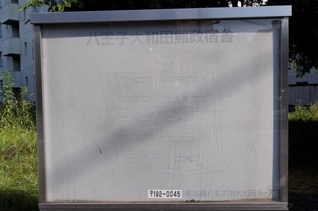 八王子大和田郵政宿舎の案内板