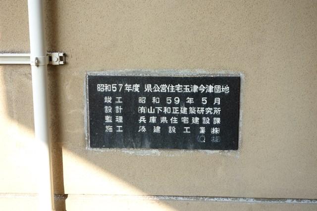 兵庫県営玉津今津鉄筋住宅の設計事務所