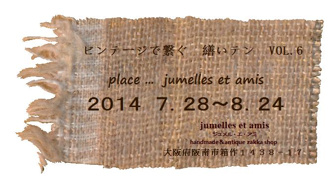 2014夏ショップ  ブログ用仮