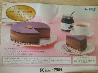 ケーキのキャンペーン2