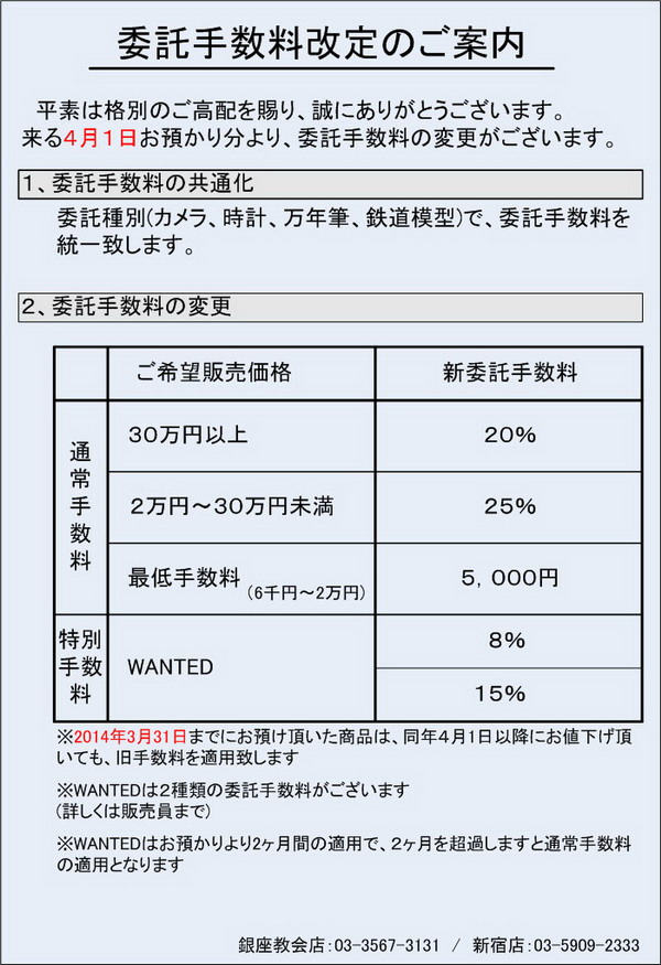 itaku_20140401_サイズ変更600