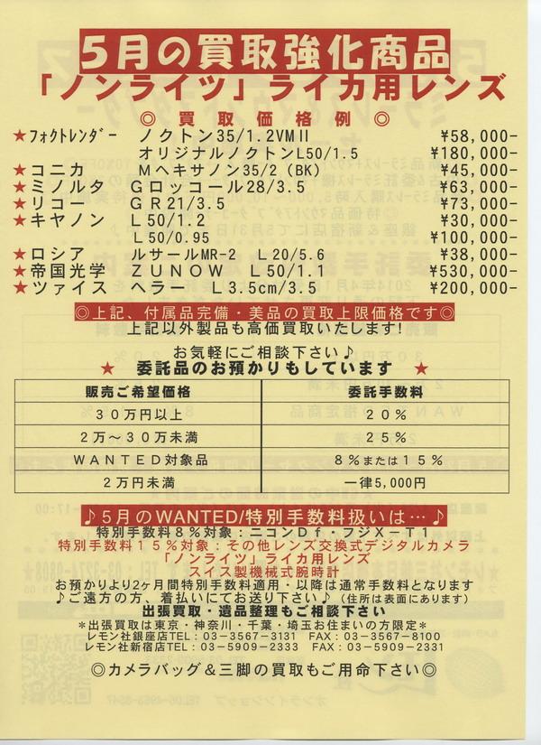 2014年5月の買取強化商品_レンズ140502