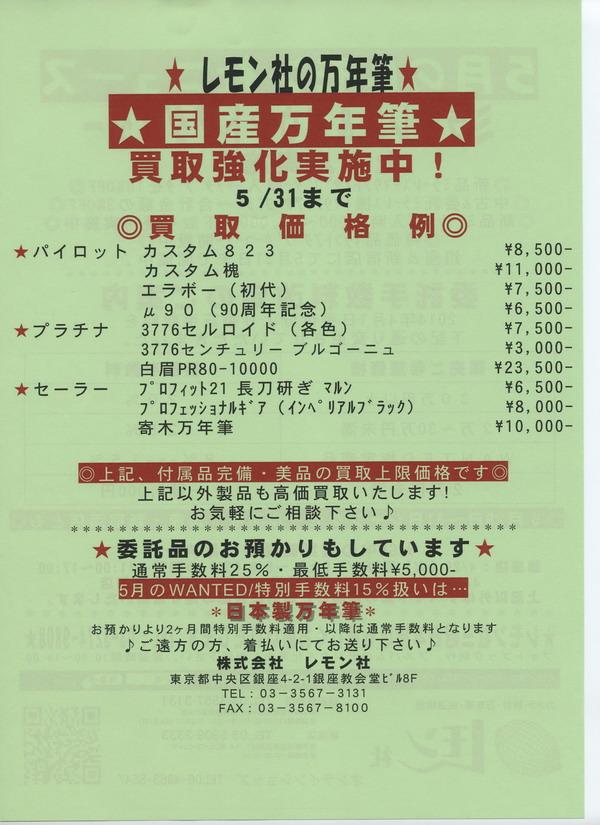 2014年5月の買取強化商品__万年筆140502