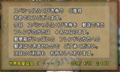 cap20140418-001814s.jpg