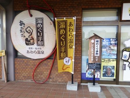 テクノポート福井(13)