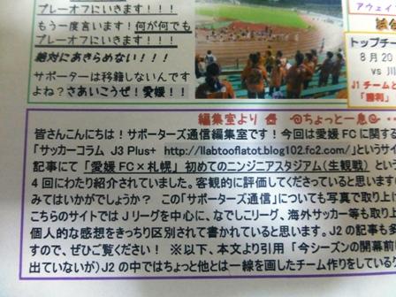 サポーター通信(2)